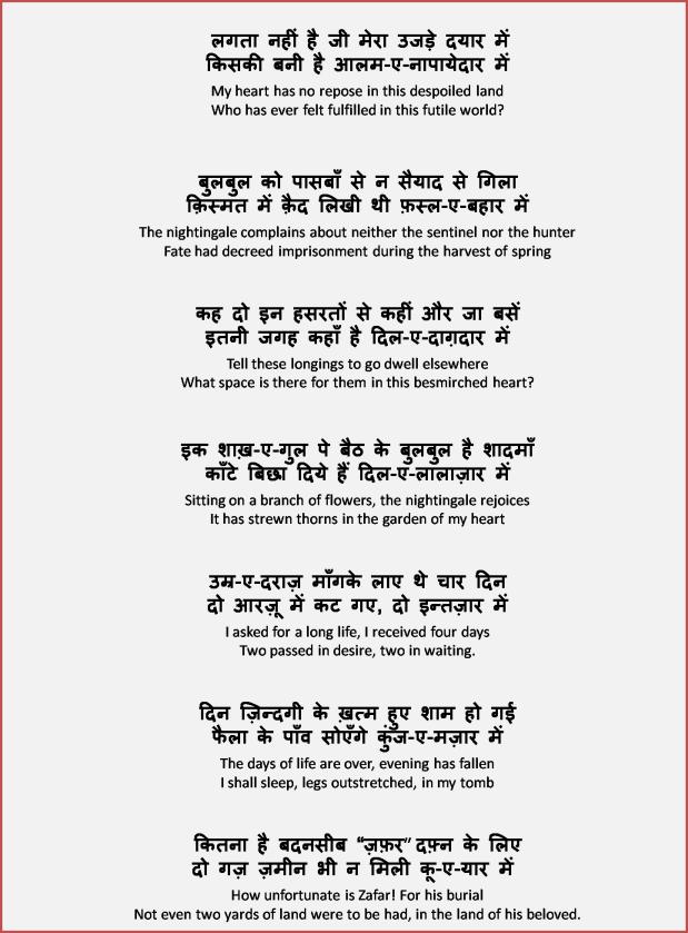 Ghazal Bahadur Shah zafer